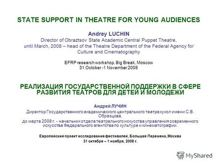 STATE SUPPORT IN THEATRE FOR YOUNG AUDIENCES Andrey LUCHIN Director of Obraztsov State Academic Central Puppet Theatre, until March, 2008 – head of the.