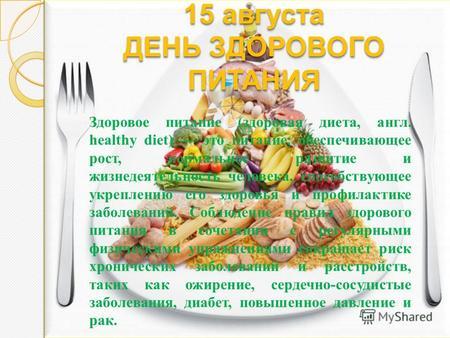 день здорового питания 2017