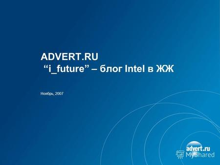 ADVERT.RU i_future – блог Intel в ЖЖ Ноябрь, 2007.