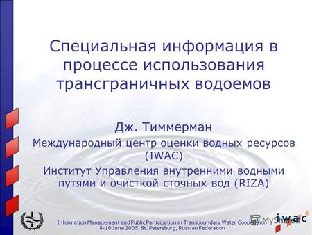 Information Management and Public Participation in Transboundary Water Cooperation 8-10 June 2005, St. Petersburg, Russian Federation Специальная информация.