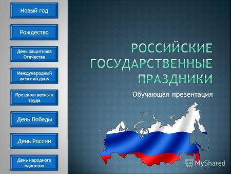 Презентация на тему день защитников отечества