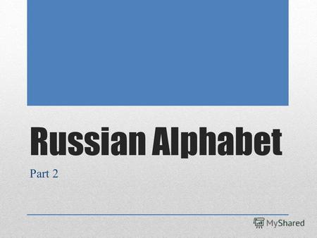 Russian Alphabet Part 2 We already know five letters. They are shown in green. Today well learn seven more: As you can see Э,У, Ы and И are vowels. Л,