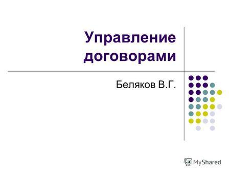 постановление 658 от 30.12.2014 с изменениями