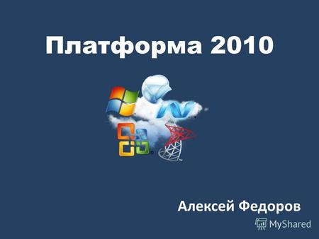 Платформа 2010 Алексей Федоров. Hyper-V Windows Server 2008 R2 Windows 7 Microsoft.NETMicrosoft SQL Server Продукты компаний-разработчиков Win32 Windows.
