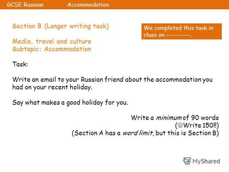 Section B (Longer writing task) Media, travel and culture Subtopic: Accommodation Task: Write an email to your Russian friend about the accommodation you.