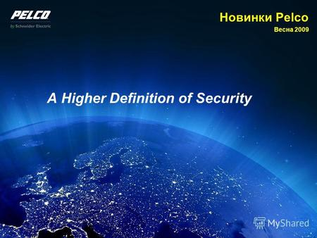 A Higher Definition of Security Новинки Pelco Весна 2009.