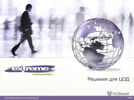 © 2010 Extreme Networks, Inc. All rights reserved. Решения для ЦОД Page 1.