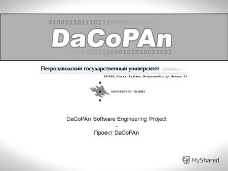 DaCoPAn Software Engineering Project - Проект DaCoPAn.