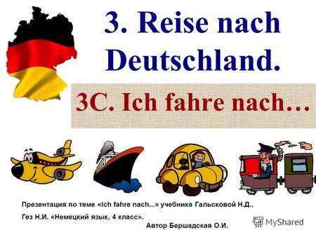 Тема знакомство на немецком языке здесь