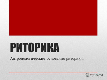 Педагогическая Риторика Ипполитова