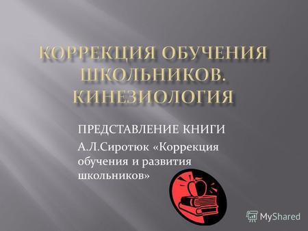 КОРРЕКЦИЯ ОБУЧЕНИЯ И РАЗВИТИЯ ШКОЛЬНИКОВ СИРОТЮК СКАЧАТЬ БЕСПЛАТНО