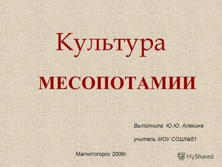 презентация по мхк 10 класс месопотамии