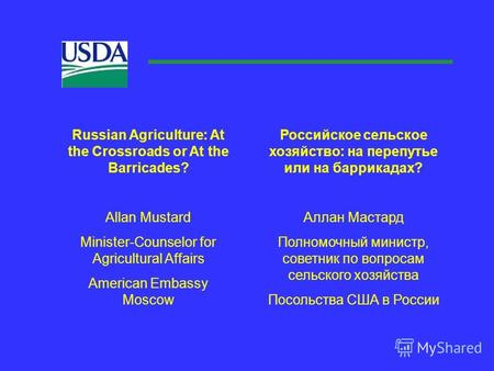 Russian Agriculture: At the Crossroads or At the Barricades? Allan Mustard Minister-Counselor for Agricultural Affairs American Embassy Moscow Российское.