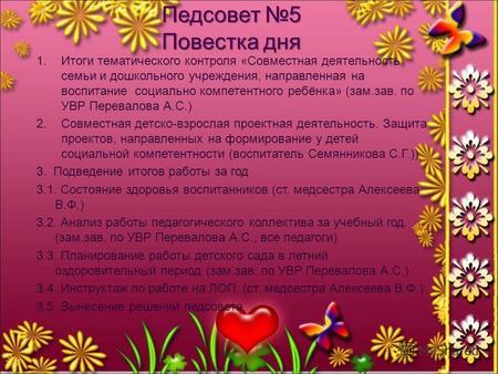 Приказ по организации питания в доу на 2018 год — Lotos70.ru
