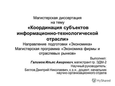 Презентация на тему Магистерская диссертация на тему  Магистерская диссертация на тему Координация субъектов информационно технологической отрасли Направление подготовки Экономика