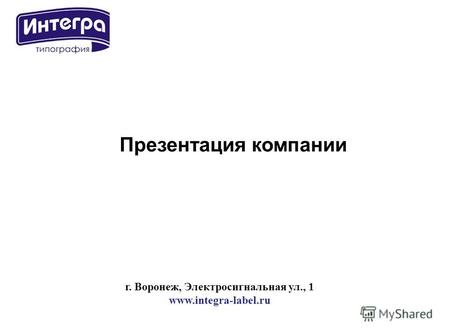 Г. Воронеж, Электросигнальная ул., 1 www.integra-label.ru Презентация компании.
