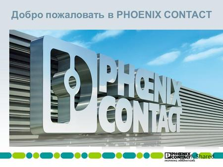 Добро пожаловать в PHOENIX CONTACT Masterversion 13 Corporate Charts 2007.