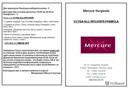 Mercure Hurghada Ultra All-Inclusive Formula Km.12 – Safaga Road, Hurghada P.O Box: 166 Hurghada – Red Sea – Egypt Tel. : + 2(065) 3 46 46 46 Fax : + 2(065)