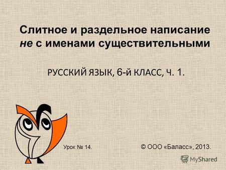 знакомство с приставкой русский язык