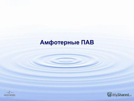 Surfactants Europe /gbk Амфотерные ПАВ. Surfactants Europe /gbk Поведение амфотерных ПАВ A - R N + H 2 (CH 2 ) n COOH R N + H 2 (CH 2 ) n COO - R NH 2.