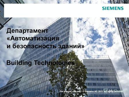 Автоматизация и безопасность зданий For internal use only / © Siemens AG 2011. All rights reserved. Стр. 1 For internal use only / © Siemens AG 2011. All.
