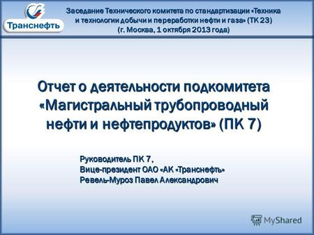 Сертификация Нефтепродуктов Презентация