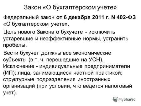 Закон о запрете курения в общественных местах на украине