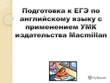 Macmillan Exam Skills for Russia. Macmillan Exam Skills for Russia : Grammar and vocabulary.