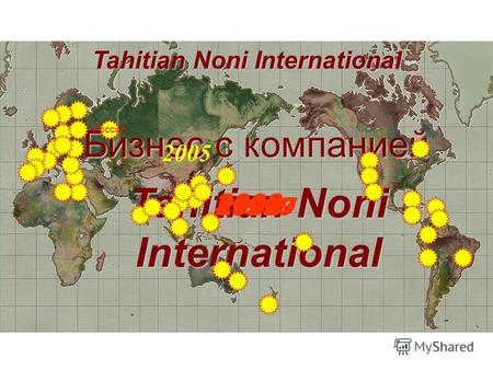Бизнес с компанией Tahitian Noni International 1996199719981999200020012002 2003 2004 Россия 2005 Tahitian Noni International.