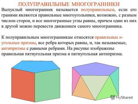 Многогранники презентация 10 класс савченко