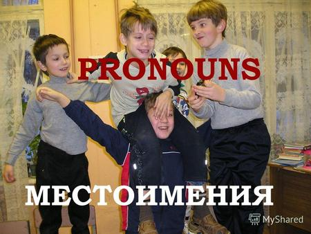 PRONOUNS МЕСТОИМЕНИЯ. Content Read and remember. I He She It We You They Test yourself. Good-bye.