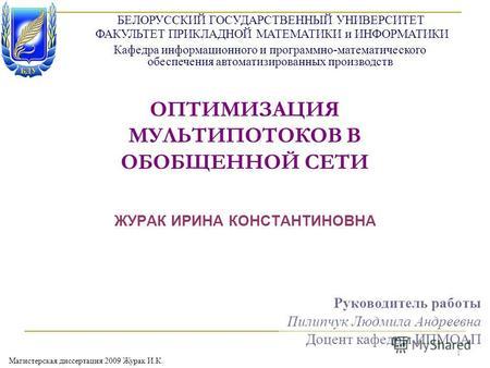 Презентация на тему Методы распознавания зашумленных образов  Магистерская диссертация 2009 Журак И К 1 БЕЛОРУССКИЙ ГОСУДАРСТВЕННЫЙ УНИВЕРСИТЕТ ФАКУЛЬТЕТ ПРИКЛАДНОЙ МАТЕМАТИКИ и