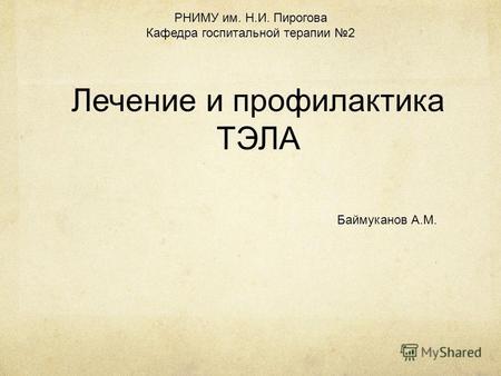 """Презентация на тему: """"Лечение и профилактика ТЭЛА Беляков А.А ..."""