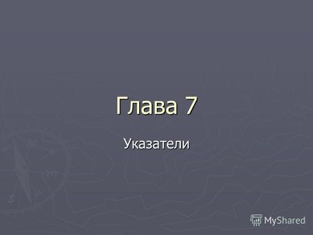 Глава 7 Указатели. План 7.1Introduction 7.2Pointer Variable Declarations and Initialization 7.3Pointer Operators 7.4Calling Functions by Reference 7.5Using.