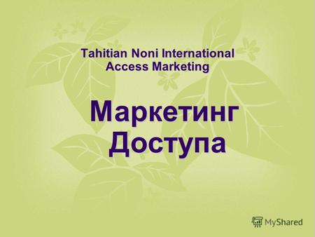 Tahitian Noni International Access Marketing Маркетинг Доступа.