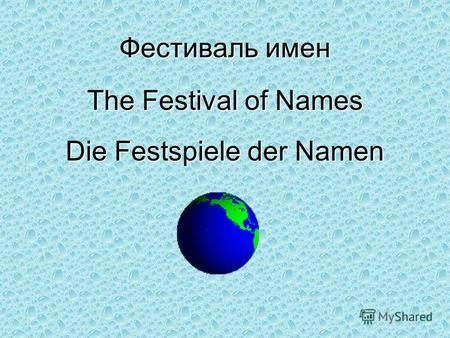 Фестиваль имен The Festival of Names Die Festspiele der Namen.