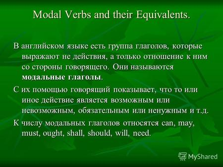 Modal Verbs and their Equivalents. В английском языке есть группа глаголов, которые выражают не действия, а только отношение к ним со стороны говорящего.