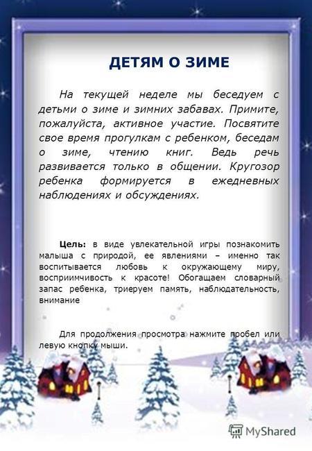 Картинки о зиме о зимних забавах