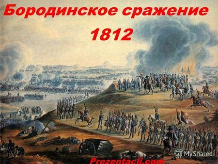 Презентация на тему БОРОДИНО Война года Соответствие  Бородинское сражение 1812 prezentacii com Отечественная война 1812 года Бородинское сражение