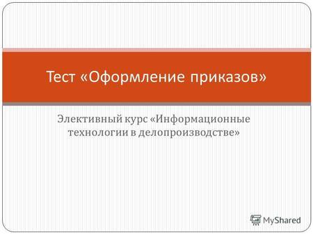 Презентация На Тему Информационно Справочные Документы