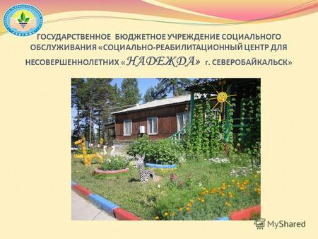 Документы, регламентирующие деятельность - ГБУ «Ленинский...»