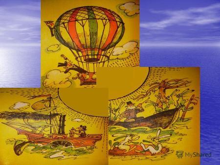 Презентация на тему Плавание судов Воздухоплавание История  Тема урока Плавание тел Плавание судов Воздухоплавание Цель урока