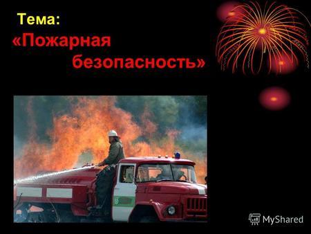 Презентация по теме пожаров по обж