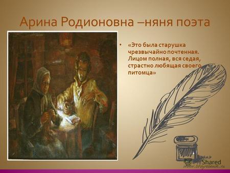 Бесы  Стихотворение Александра Пушкина