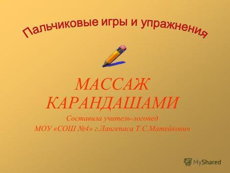 Массаж лингама видео урок на русском языке