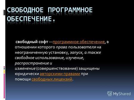 Авторское право информатика реферат икт 5579