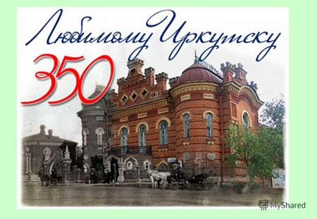 350 лет иркутск картинки