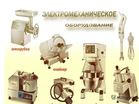 презентации оборудование холодного цеха