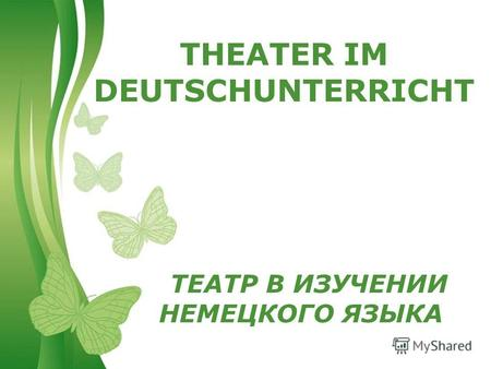 Free Powerpoint TemplatesPage 1Free Powerpoint Templates THEATER IM DEUTSCHUNTERRICHT ТЕАТР В ИЗУЧЕНИИ НЕМЕЦКОГО ЯЗЫКА.