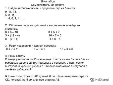 Презентация на тему Презентация к уроку по математике класс  19 октября Самостоятельная работа 1 Найди закономерность и продолжи ряд на 3 числа 9
